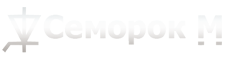 http://semorokm.beget.tech/wp-content/uploads/2020/02/logo-300x96.png 2x